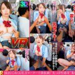 【VR】乳首いじり痴漢 VR ~コリコリ刺激され続け発情する敏感女~VR専用av女優