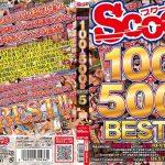 SCOOP100人 500分BEST 5ハイビジョンav女優